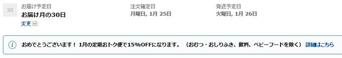定期おトク便のお届け予定日