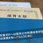 待機児童ゼロへ向けて!保育教諭の労働条件改善案をまとめてみた!#taikijidou0challenge