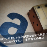amazonファミリー会員はおむつが最大15%OFF!特にお得なサービスとその活用法