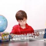 児童手当の手続きはどうやるの?初めての申請方法を超具体的に解説!