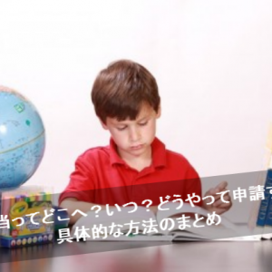 児童手当の申請