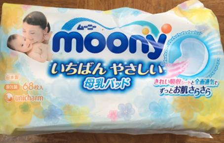ムーニーのいちばんやさしい母乳パッド