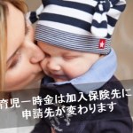 出産費用の要、出産育児一時金とは?妻の保険の状態別の申請先一覧