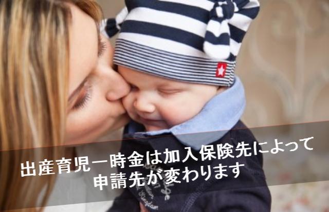 出産一時金の申請先