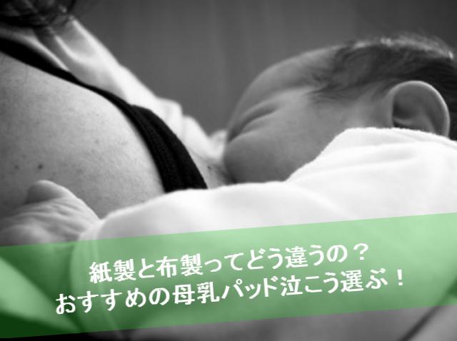 母乳パッドのおすすめ