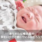哺乳瓶を嫌がる赤ちゃんにはどうする?赤ちゃん目線で対応策を考えてみる