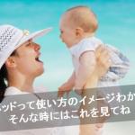 子どもの成長に合わせよう。母乳パッドの具体的な使い方と使用期間