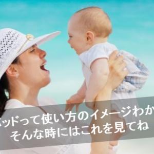 母乳パッドの使い方