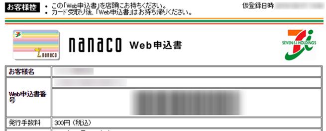 Web申込書