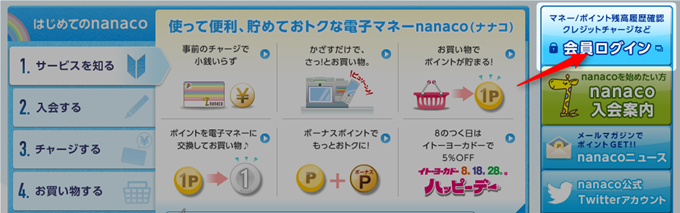 nanacoの会員ページ
