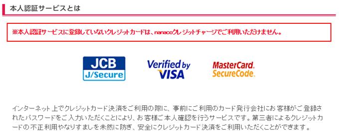 nanacoでクレジットカードの本人認証