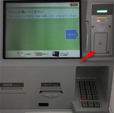 nanacoカード置き場