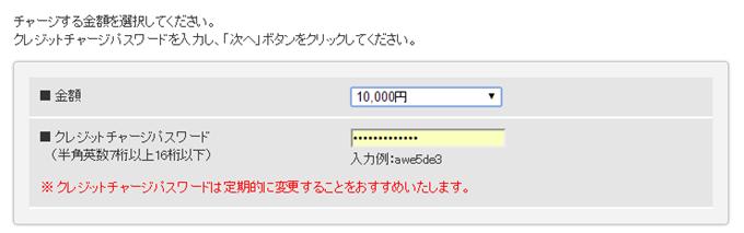 nanacoのクレジットチャージ