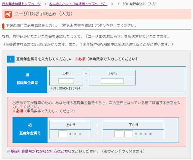 ねんきんネットのユーザーID発行