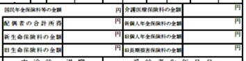 源泉徴収票の生命保険料
