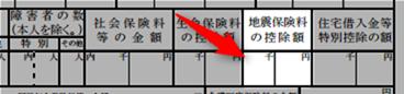 源泉徴収票の地震保険料
