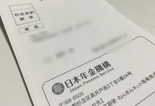 日本年金機構からの通知書
