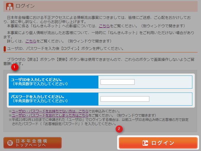 ねんきんネットのログイン情報