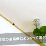 [初めて入園する方向け]保育園の連絡帳の書き方マニュアル。園との信頼関係を築くポイントとは?