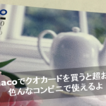 nanacoでクオカードを購入すると、コンビニでの支払が超お得に!メリットと手順まとめ