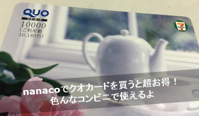 nanacoクオカード
