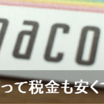 nanacoカードの作り方まとめ。発行手数料300円を無料にする3つの方法
