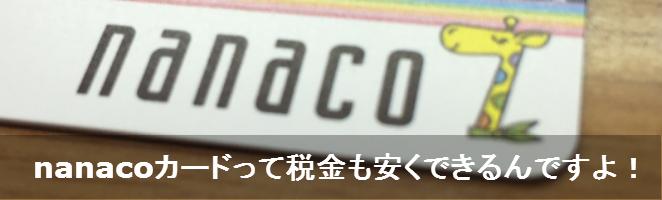 nanacoカードの作り方