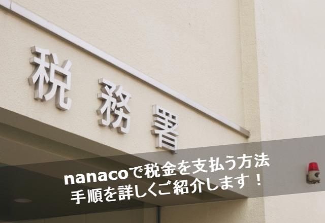 nanacoで税金