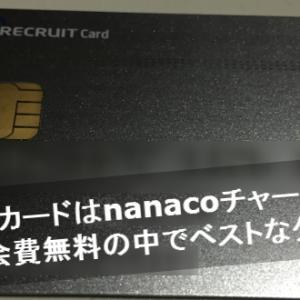 リクルートカードとnanaco