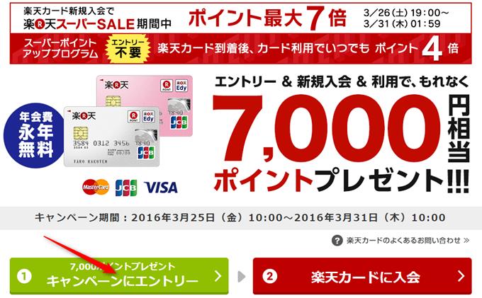 楽天カードの入会キャンペーン