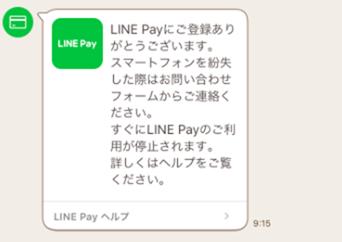 LINE Payからのコメント