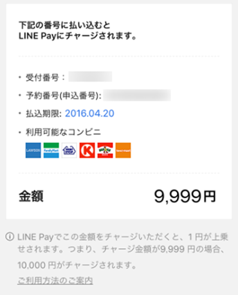 払い込み用の番号が発行される