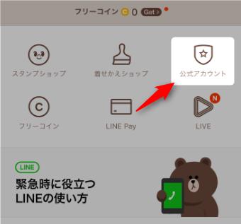 LINEの公式アカウント