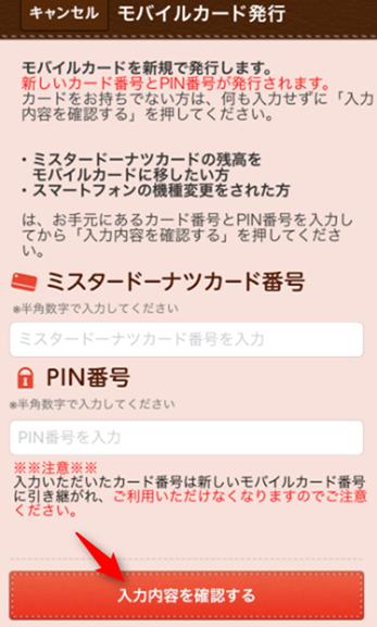 ミスドのアプリ