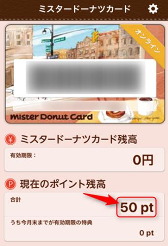 モバイルカードにポイント反映