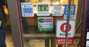 弘前ステーションショップの電子マネー