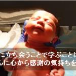 実録陣痛から出産まで33時間!出産に立ち会いすると、頑張った奥さんには頭が上がらない話