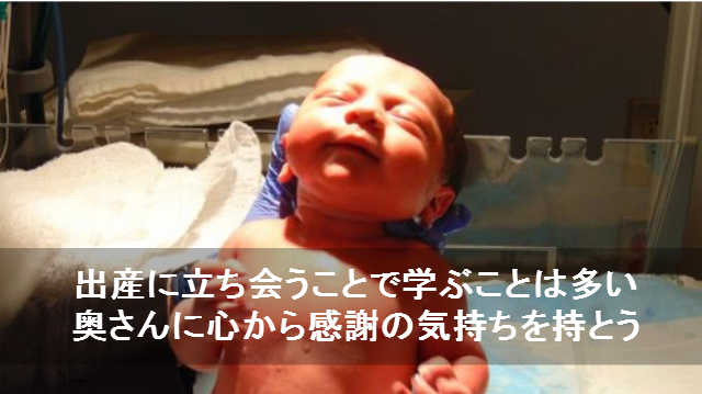 出産の立ち会い