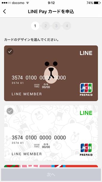 LINE Payカードの申し込み