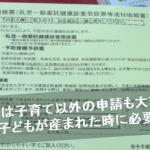 弘前市で子どもが産まれた時にとる手続き6つ。1日でスムーズに申請を終えるためには?