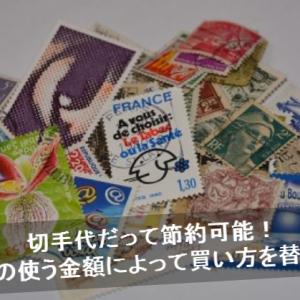 切手代の節約
