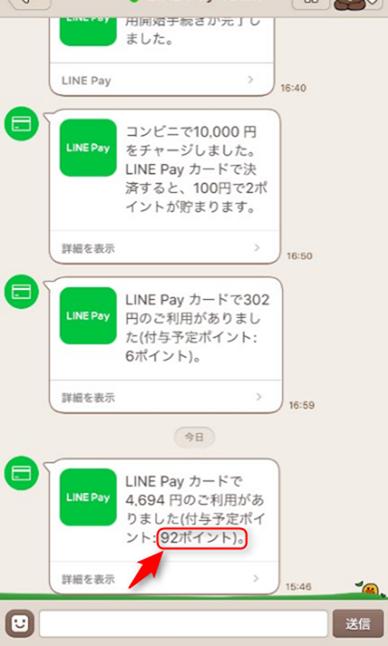 LINEPayカードの利用通知