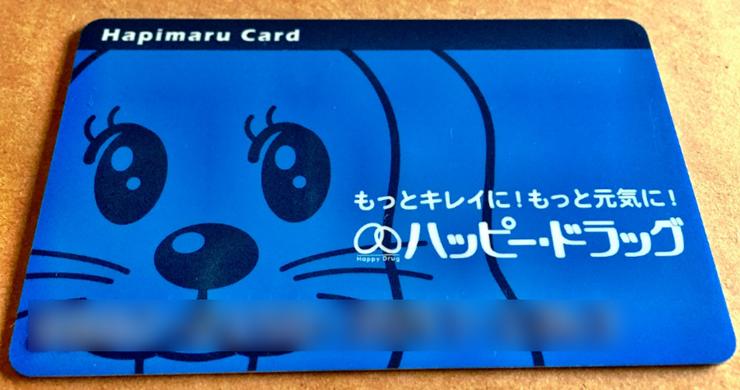 ハッピードラッグのハピマルカード