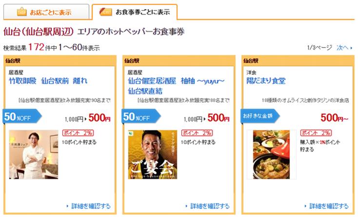 仙台市のホットペッパーお食事券