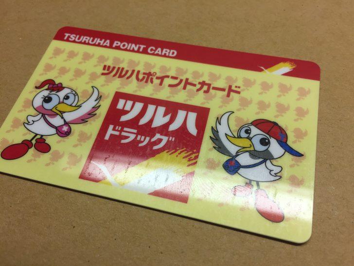 ツルハポイントカード
