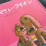 【絵本】やさしいライオンは親子の愛情を感じる絵本。結末は切ない…が何度も見てしまいます