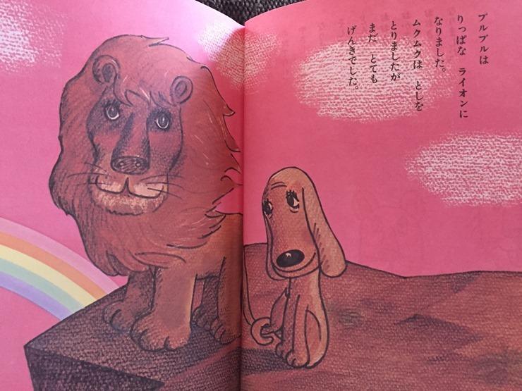 やさしいライオンの成長