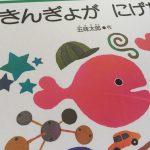 【絵本】きんぎょがにげたはきんぎょ探しが超絶楽しい!小さい子でも指差しできるなら必読