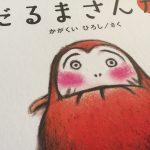 【絵本】だるまさんがは読み手の表情と合わせて楽しめる赤ちゃん大好きな絵本!コミカルに演じて下さいね