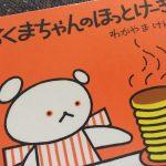 【絵本】しろくまちゃんのほっとけーきを見て作ってみよう!失敗してもいいじゃない
